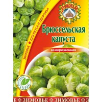 Brussels sprouts in bulk